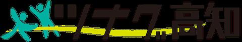 ツナグ高知|高知の医療と介護の求人サイト